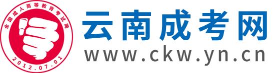 云南成人高考网