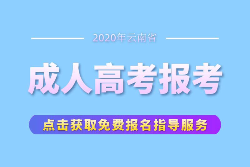 2020年应该这样了解云南成人高考!