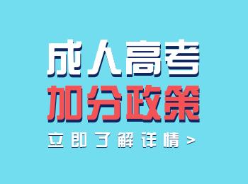 云南成人高考加分政策