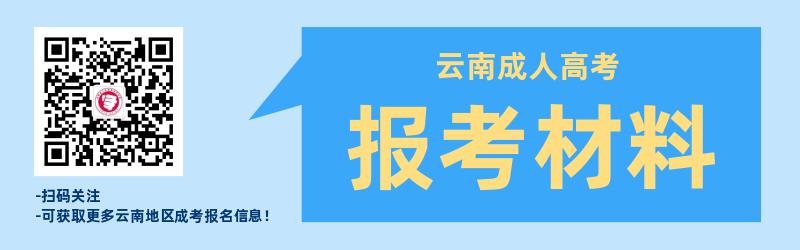 2021年云南成人高考需要准备哪些报名材料?