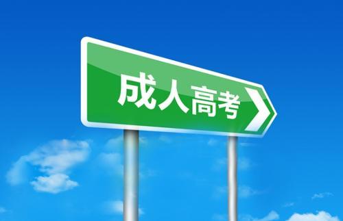 云南成人高考预报名有什么作用?