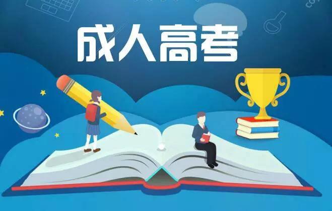2020年云南成人高考报名怎么查找政策信息?