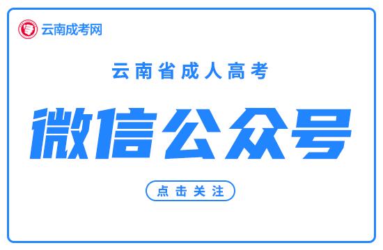 云南成人高考网微信公众号:云南成考网