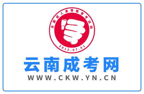 云南成人高考网上报名系统和入口!