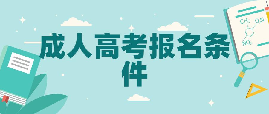 云南旅游职业学院成人高考报名条件