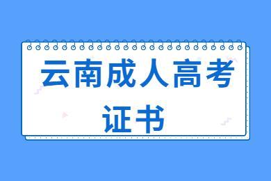 云南成人高考证书