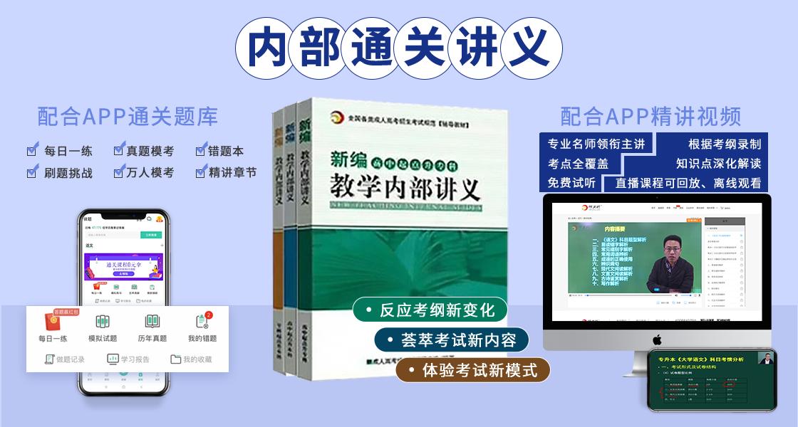 云南成人高考高起专复习大纲(2021年正式启用新版)
