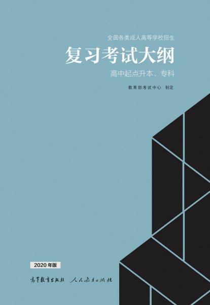云南成人高考高升本复习大纲(2021年正式启用新版)