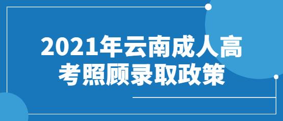 2021年云南成人高考照顾录取政策(免试入学/加分政策)