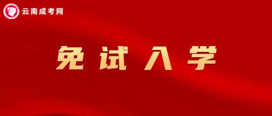 2021年云南成人高考免试入学政策