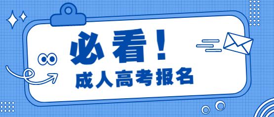 2021年云南省成人高考报名需要做什么准备?
