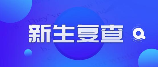 2021年云南成人高考新生复查注意事项