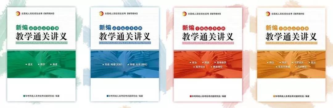 2021年云南成人高考复习教材及备考事宜