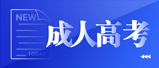 2021年云南成人高考新考试大纲及考点重点(汇总)
