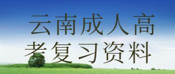云南成人高考高升专英语作文