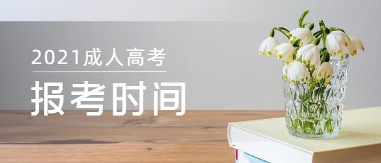 云南成人高考报考时间是什么时候?