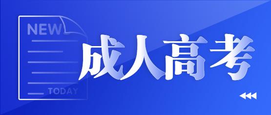 2021年云南成人高考可以跨省报名吗
