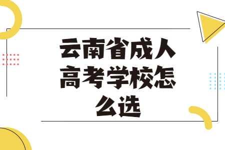 云南省成人高考