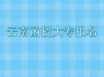 云南函授大专报名