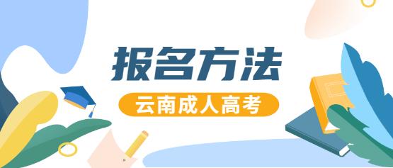 2021年云南成人高考报名方法