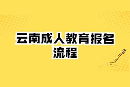 云南成人教育