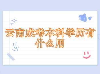 云南成考本科学历