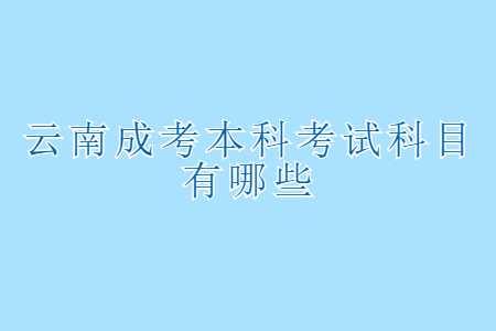 云南成考本科考试科目