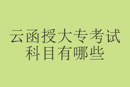 云南函授大专