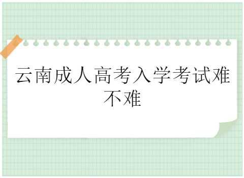云南成人高考入学考试